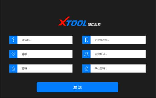xtool-x100-pad-activation