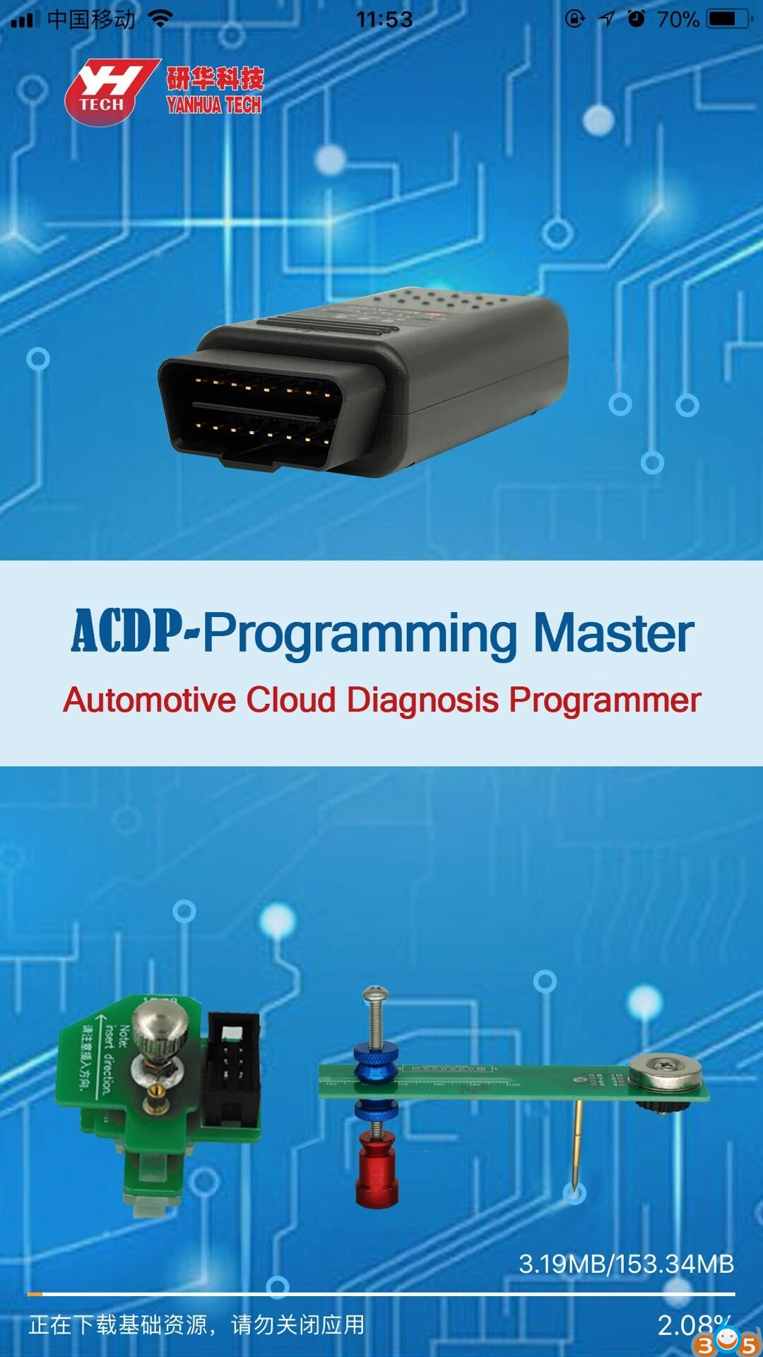 yanhua-mini-acdp-download
